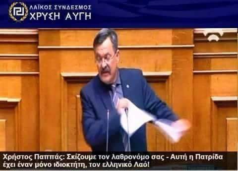 Χρήστος Παππάς: Σκίζουμε τον λαθρονόμο σας - Αυτή η Πατρίδα έχει έναν μόνο ιδιοκτήτη, τον ελληνικό Λαό!