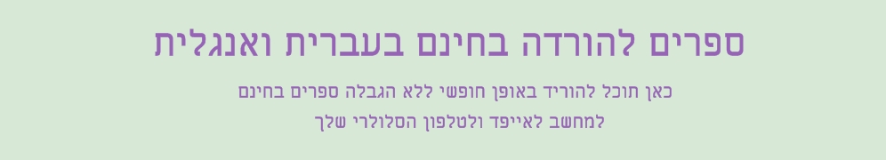 ספרים להורדה בחינם בעברית ובאנגלית