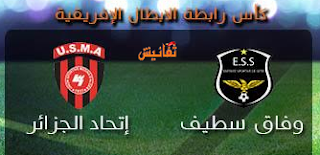 بث مباشر مباراة اتحاد الجزائر ووفاق سطيف اليوم الجمعة 21-8-2015