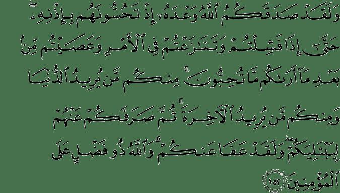 Surat Ali Imran Ayat 152