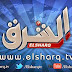قناة الشرق بث المباشر | ElsharqTV Live