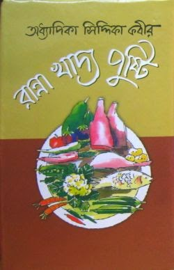 Free bangla recipe book download of siddika kabir part 1 bangla bangla food has always been renowned for being too much delicious to be described in words even time has come when literature gods gave failed to use their forumfinder Gallery