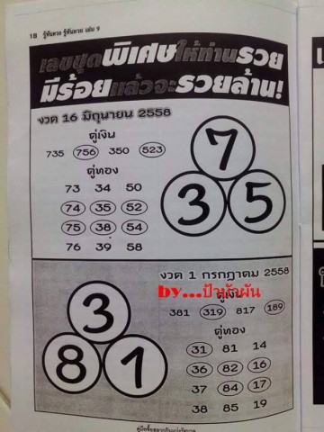 Thailand lottery yearly touch with down 01 07 2015 thai lottery 007