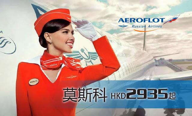 嘩!直航歐洲連稅$3000幾,俄羅斯航空 香港飛莫斯科只需$2935,連稅都係$3609!