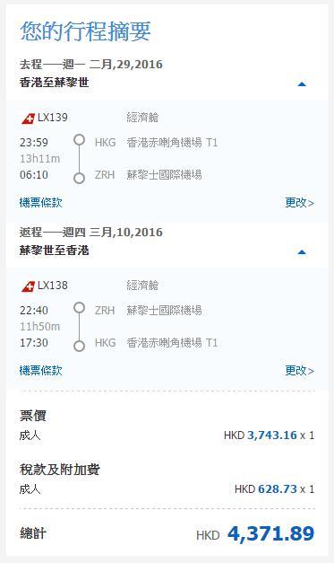 香港直航 蘇黎世 HK$3,743起(HK$4,372)