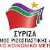 Δελτίο τύπου σχετικά με την εκδήλωση του ΣΥΡΙΖΑ ΕΚΜ στην Κερατέα για τη διαχείριση στερεών αποβλήτων.