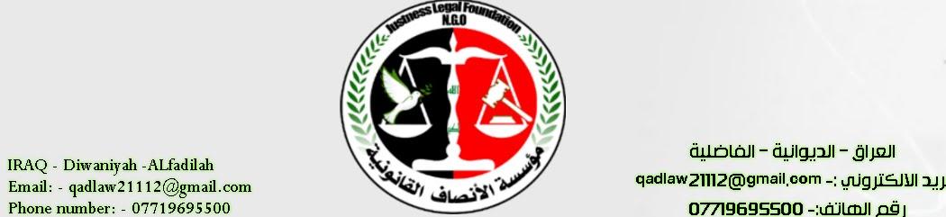 مؤسسة الانصاف القانونية