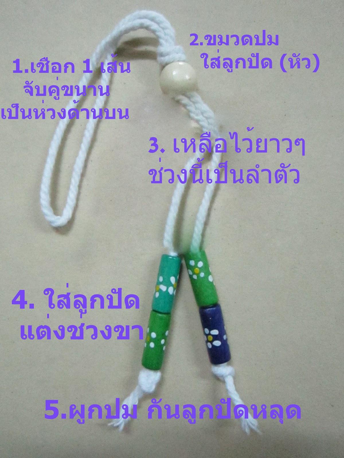diy mecrame doll easy วิธีทำ เมคราเม่ เชือกถักมาคราเม่ งานฝีมือตุ๊กตา