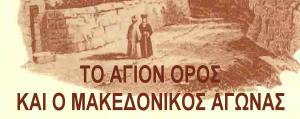 Το Άγιον Όρος και ο Μακεδονικός Αγώνας