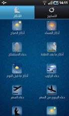 تطبيق اذكاري Azkari للاندرويد مجانا