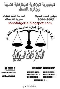 المنازعات الجبائية 19-05-2011%2B22-11-1