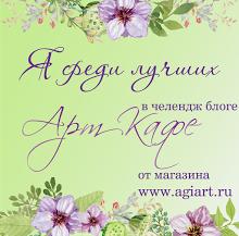 Среди лучших!)