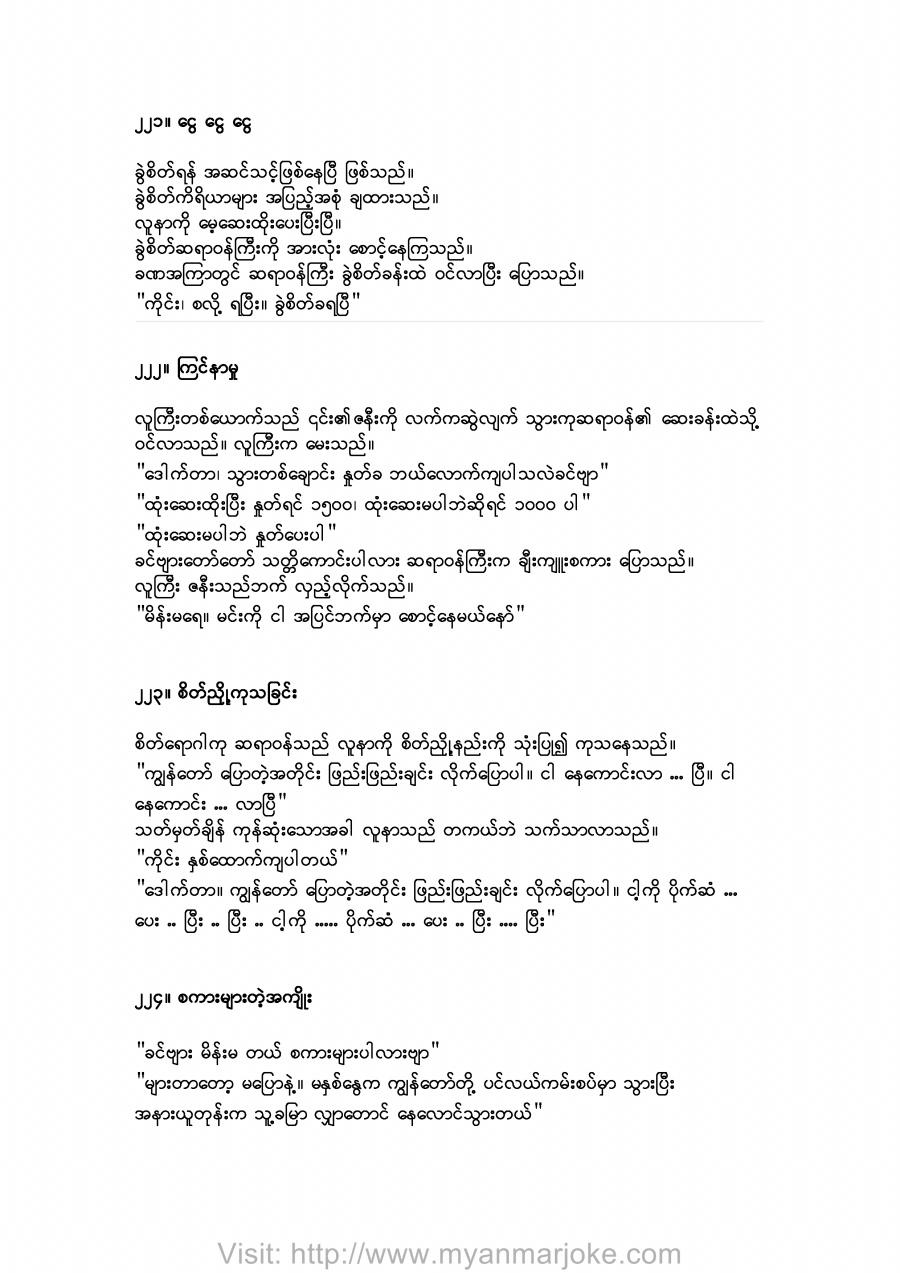 The Kindness, myanmar jokes