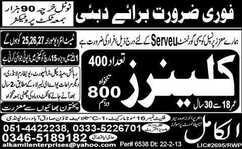 jobs-in-dubai-newspaper-express-advertisement
