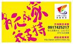 台灣伴侶權益推動聯盟