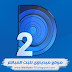 قناة دريم 2 بث مباشر Dream 2 Tv