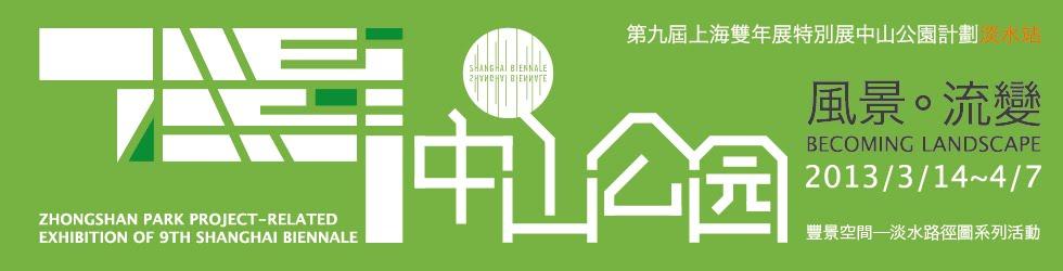 第九屆上海雙年展中山公園特別展淡水站