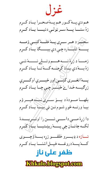 Zafar Ali Naz Pashto Ghazal