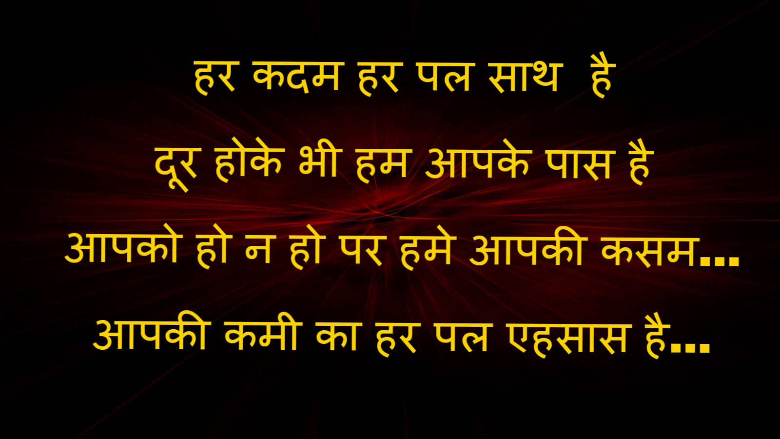 Heart+Touching+Shayari+with+images+download+(1).png
