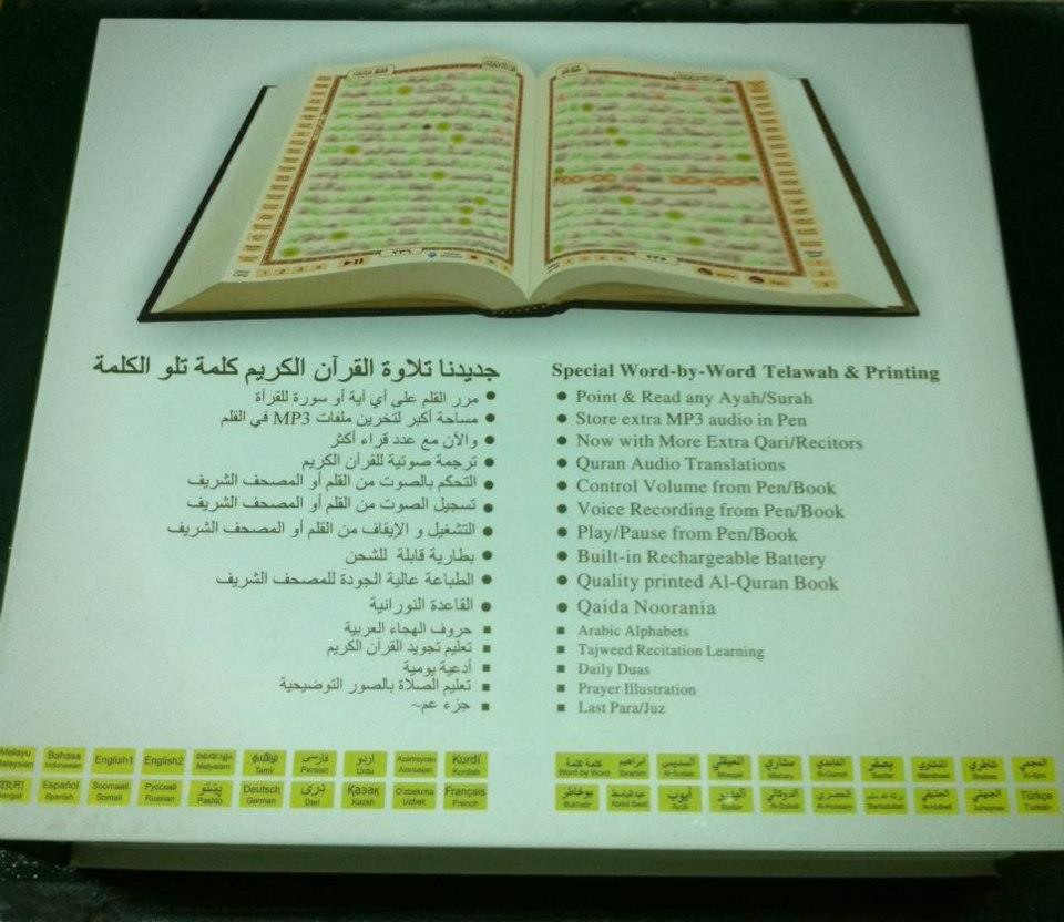 essay on holy quran in english In short, the arabic language is a common language among arab speakers and its roots have been taken from the holy quran which is considered the source of all literary works and poetry in the arab world and all linguists refer to it when they search for some explanations of some words and meanings.