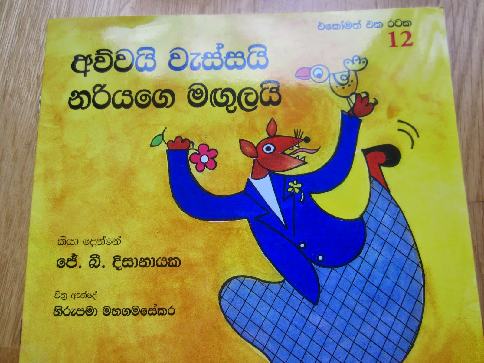 Essays for children/Students (Age-6-10)