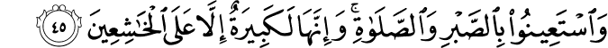 Surat Al-Baqarah Ayat 45