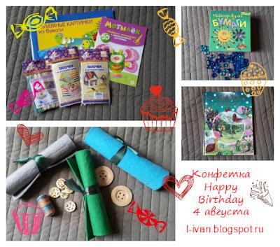 Детская конфетка до 4 августа