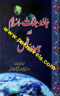 Jadu Jinnat Islam Aur Jaddid Scince by Hakeem Muhammad Tariq Mahmood