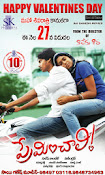 Valentines day preminchali movie wallpapers-thumbnail-3