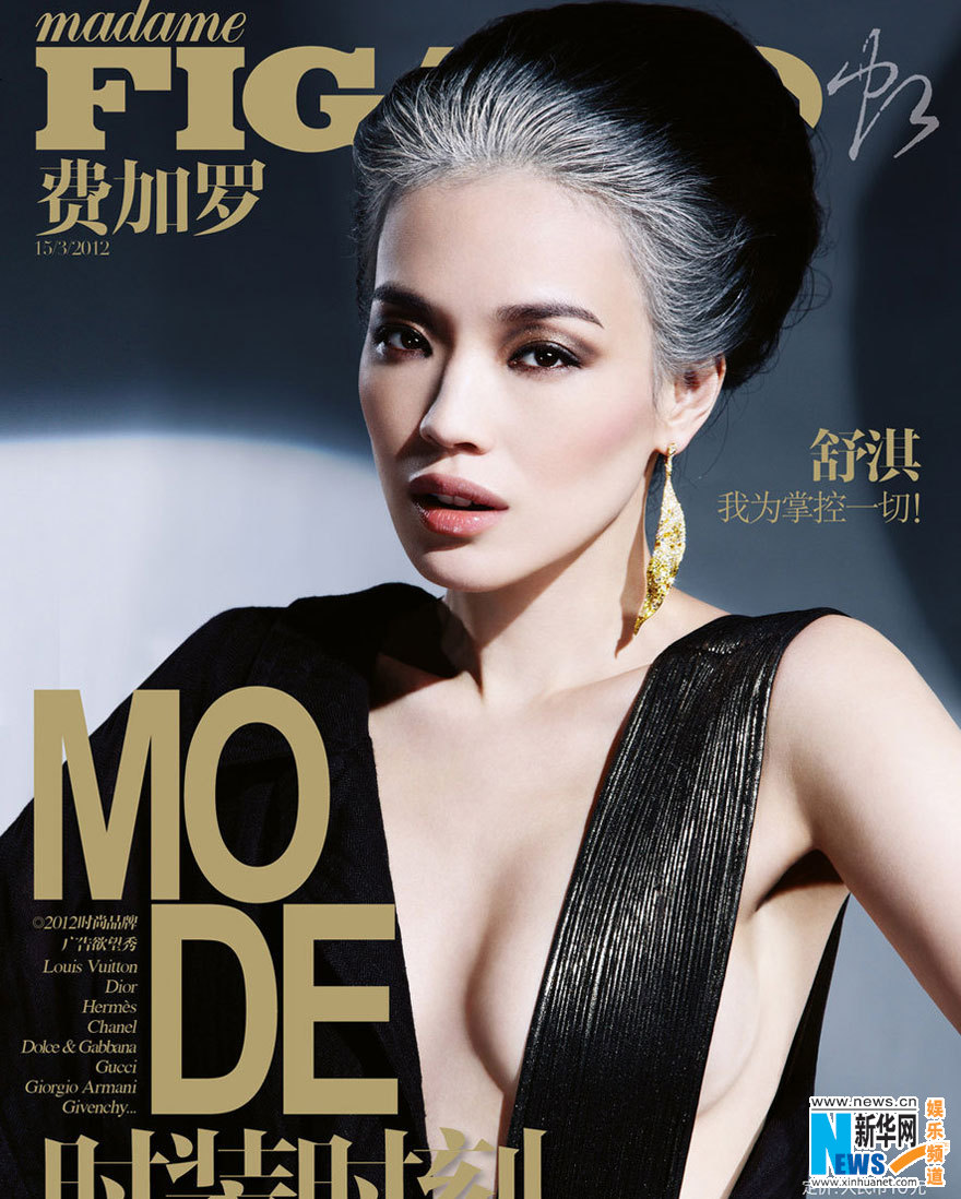 "Shu Qi Covers ""Figaro"""