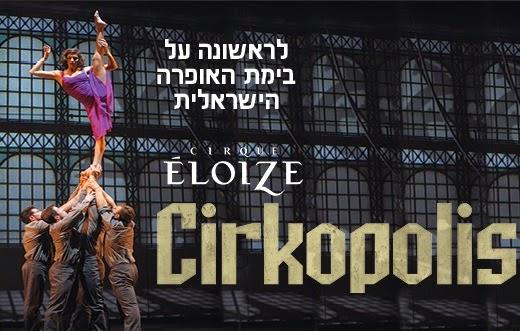 כרטיסים לקרקס אלואז - אוקטובר 2014