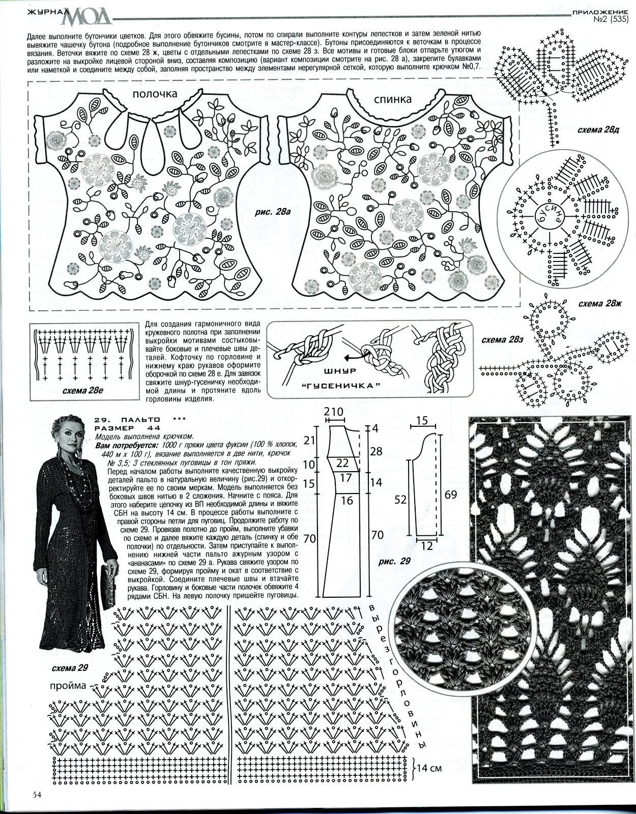 Вязание крючком схемы и модели журнала мод 121