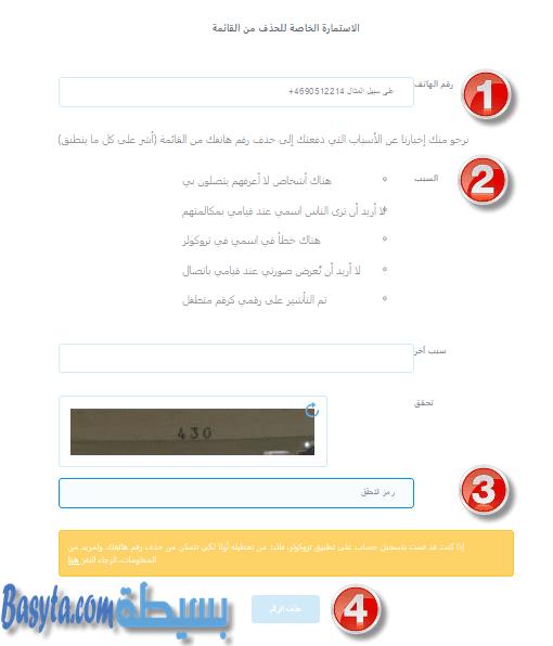 كيفية حذف اسمك ورقمك ومنعهم من الظهور على تطبيق تروكولر-truecaller