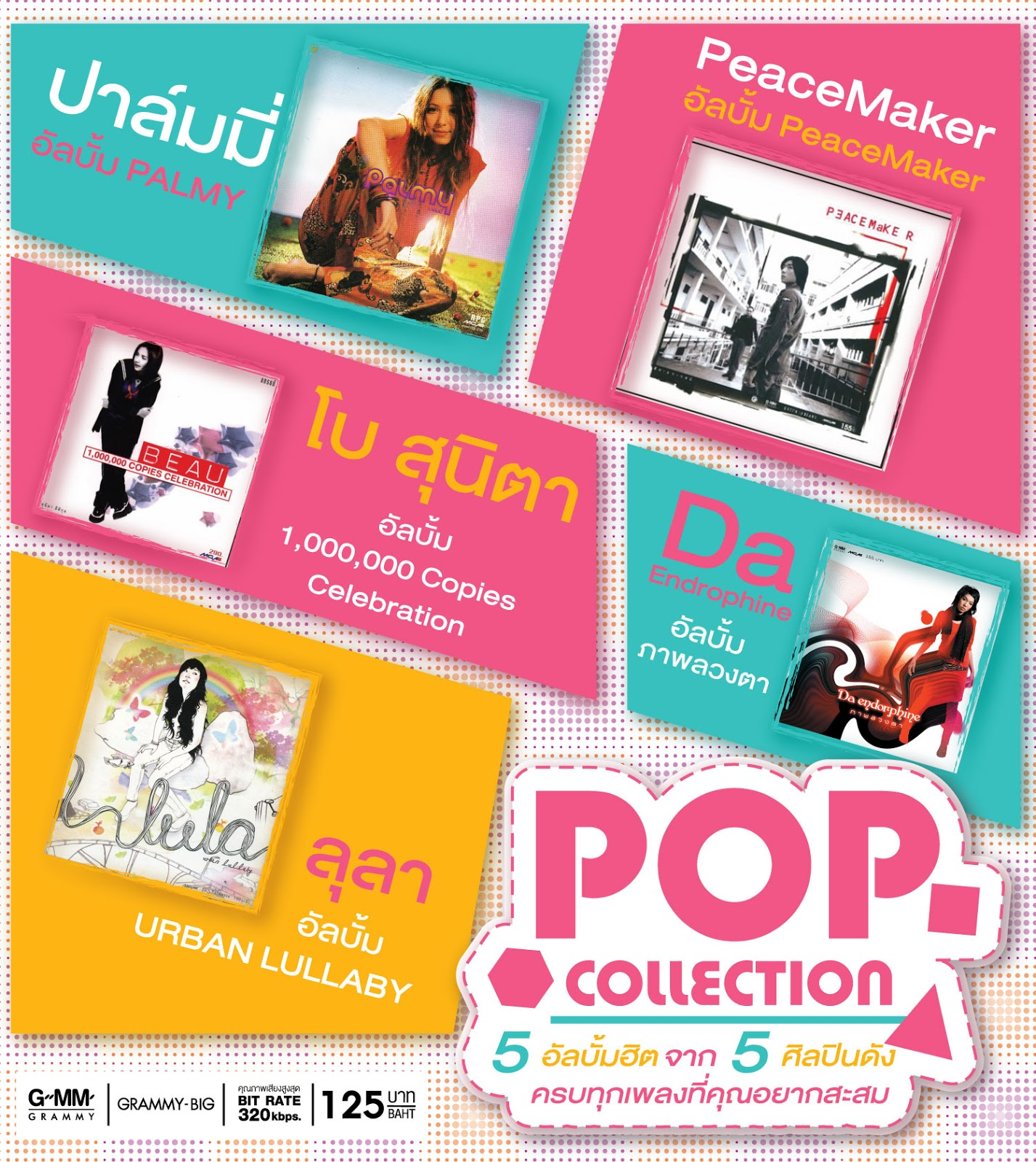 Download [Mp3]-[Hit Songs] 5 อัลบั้มฮิต จาก 5 ศิลปินดังครบทุกเพลงที่คุณอยากสะสมใน GMM POP COLLECTION 4shared By Pleng-mun.com
