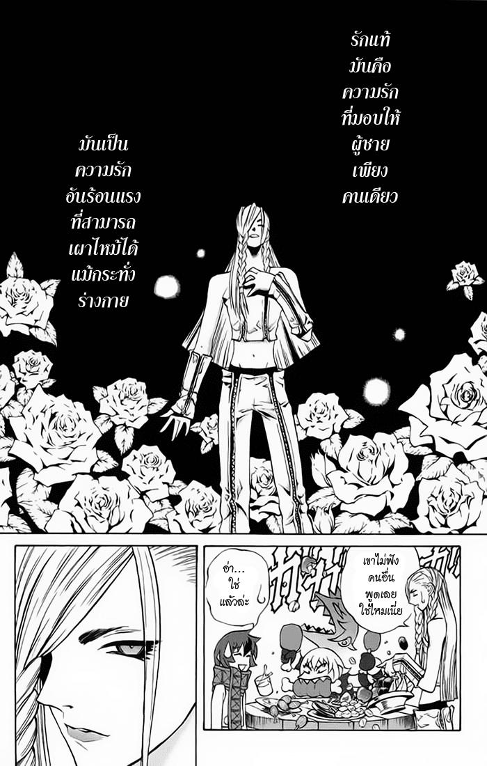 Kurohime 3 TH ความรักของคุโรฮิเมะ  หน้า 15
