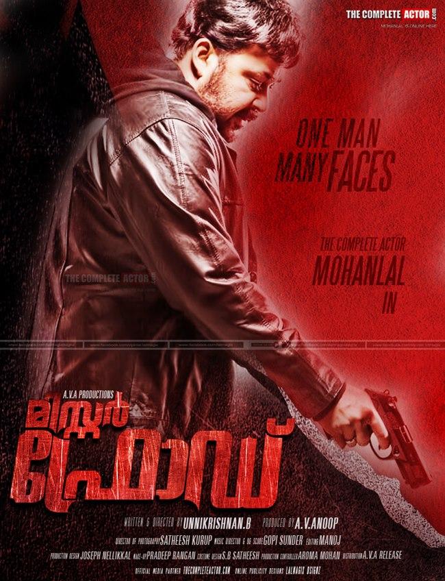 avatharam malayalam full movie free download utorrent for pc
