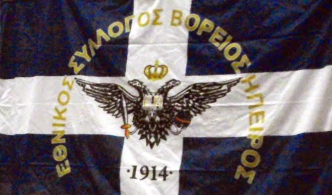 Σημαία ΕΣΒΗ 1914