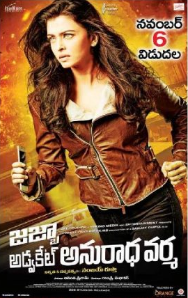 Watch Advocate Anuradha Varma (2015) DVDScr Telugu Full Movie Watch Online Free Download