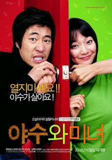 The Beast and the Beauty [2005] + Subtitle