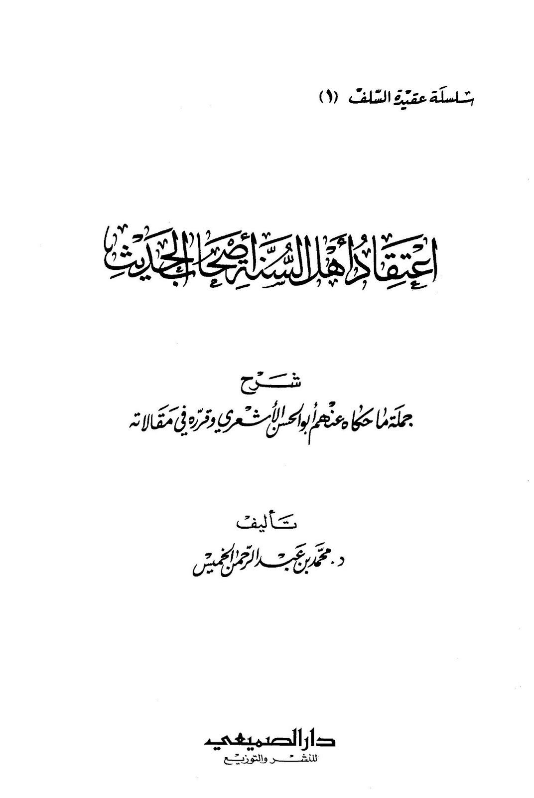 إعتقاد أهل السنة أصحاب الحديث - محمد الخميس pdf