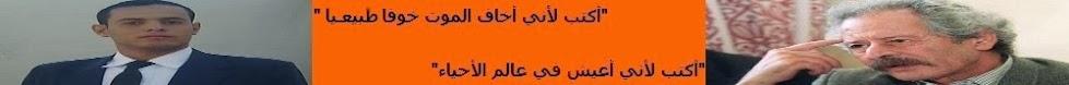 مدونة عبد الرحمان الغازي