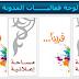 كود لوحة إعلانات المدونة- لمدونات بلوجر بــ6 خانات