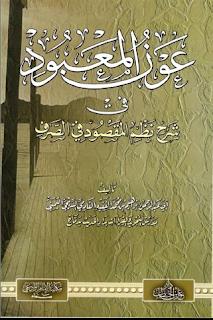 عون المعبود في شرح نظم المقصود في الصرف - إبراهيم بن محمد الفقيه القادمي السريحي اليمني