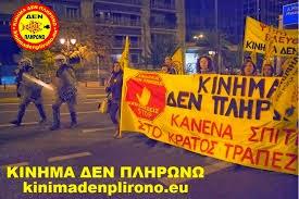 http://epitropesdiodiastop.blogspot.gr