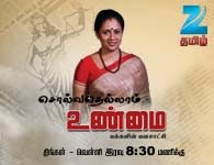 Solvathellam Unmai - February 03, 2014