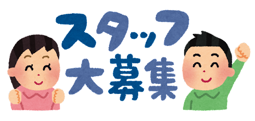 「スタッフ大募集」のイラスト文字