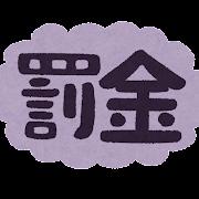 「罰金」のイラスト文字