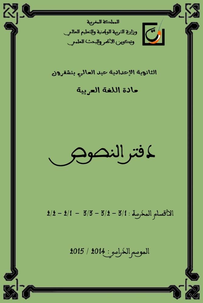 مادة اللغة العربية
