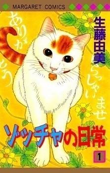 Zoccha no Nichijou Manga