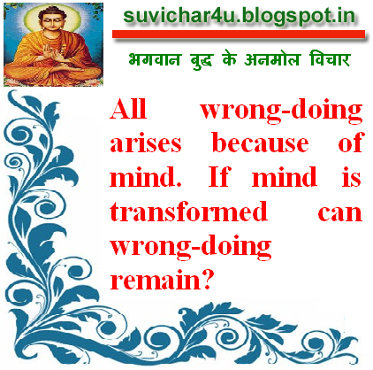 All wrong-doing arises because of mind. If mind is transformed can wrong-doing remain?